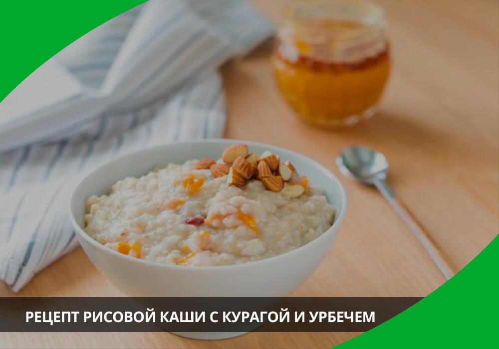 """Каша рисовая с курагой и урбечем """"НашУрбеч"""""""